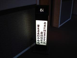 事業者連絡会03.jpg